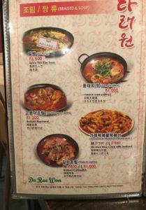 セブおすすめ韓国料理レストランのダレウォン