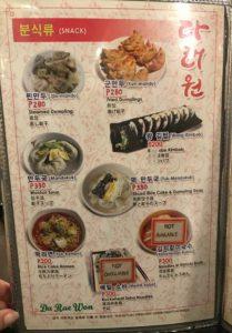 マクタン島の韓国料理ダレウォンのメニュー