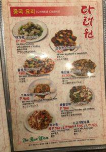 マクタン島コリアン・レストランのダレウォンの日本語メニュー