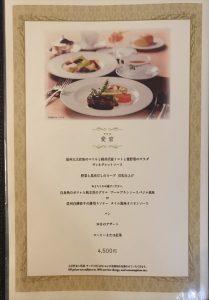 万平ホテル 軽井沢 コースランチ メニュー