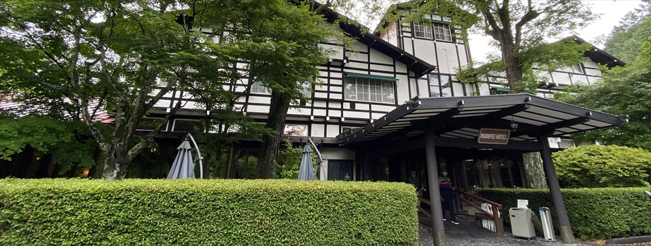 軽井沢 万平ホテル 外観